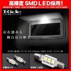 Y50 フーガ RIDE バニティランプ T5×20mm 3chip SMD LED バイザーミラー フェストン球