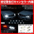 メルセデス・ベンツ Cクラスセダン W203 LED ポジション + 6連 ナンバー灯 抵抗内蔵