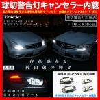 メルセデス・ベンツ Eクラスセダン W211 LED ポジション + 6連 ナンバー灯 抵抗内蔵 - 2,480 円