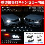 フォルクスワーゲン ゴルフ5 GTI 1K系 大粒LED ポジション + ナンバー灯 抵抗内蔵