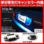 アウディ A4アバント(B8) 8KC LED ナンバー灯 SMD 大粒2連 2個SET
