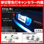 MINI ミニクーパーS(R56) MF16S LED ナンバー灯 SMD 6連 2個SET