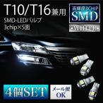極 LED ポジション ナンバー スモール等 4個 T10