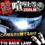 ワゴンR CT/CV系 CREE T16 LEDバック球 250LM