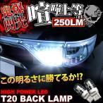 鬼爆閃光 キャラバン中期 E25 T20 LEDバック球 250LM