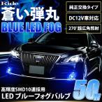 GRS200系 クラウンアスリート LED プロジェクター式 50W ブルー フォグ H8