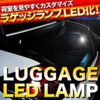 Z12 キューブ LED ラゲッジ交換球 両口金 B