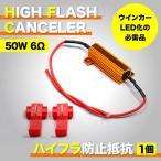 ハイフラ防止抵抗 1個 LEDウインカー用 50w6Ω ハイフラッシャー