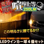 キャラバン前期 E25 LEDウインカー球 4個セット A