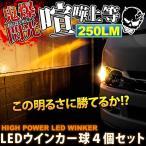 エブリィワゴン DA17W LEDウインカー球 4個セット A