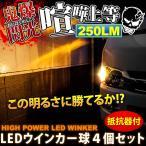 鬼爆閃光 エブリィワゴン DA17W LEDウインカー球E+抵抗器 4個セット