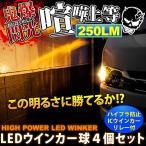 鬼爆閃光 クラウンアスリート後期 GRS200系 LEDウインカー球前後セットA+8ピンハイフラ防止ICウインカーリレー