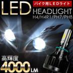 バイク用LEDヘッドライト 直流交流両対応 AC/DC 1個 H4(Hi/Lo)/PH7/PH8