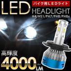 ホンダ リード125 H25〜(LEAD125 H25〜) バイク用LEDヘッドライト H4(Hi/Lo) 直流交流両対応 AC/DC 1個