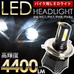 ヤマハ マジェスティ125 バイク用LEDヘッドライト H4(Hi/Lo) 直流交流両対応 AC/DC 1個
