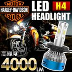 ハーレーダビッドソン FLD スイッチバック バイク用LEDヘッドライト H4(Hi/Lo) 直流交流両対応 AC/DC 1個