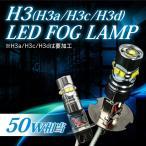 MCR/ACR30/40系 エスティマアエラス後期 50W H3 LEDフォグバルブ 2個セット