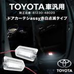 GRJ/TRJ150系 ランドクルーザープラド (ランクル) トヨタ汎用 LED ドア カーテシ ランプ 左右セット Assyタイプ 赤白 点滅タイプ 純正品番 81230-48020