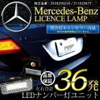 メルセデスベンツ CLSクラス W219 キャンセラー内蔵LEDナンバー灯36発 assy 左右セット GN8 2038200256 / 211820075