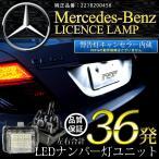 メルセデスベンツ Sクラス W221 キャンセラー内蔵LEDナンバー灯36発 assy 左右セット GN9 2218200456