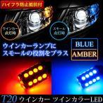 NCP30系 bB T20 ウインカー球 2本セット ツインカラーLED ブルー×アンバー