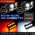 E25 キャラバン T20 ウインカー球 2本セット ツインカラーLED ホワイト×アンバー