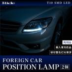 フォルクスワーゲン ゴルフ5 GTI 1K系 LED ポジション T10 2個 キャンセラー内蔵