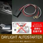 LED デイライト 自動点灯 バッ直配線 オートスタートセンサー 電源配線 消し忘れ防止 12V専用