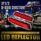 JF1/2 NBOXカスタム N-BOX 専用設計 LEDリフレクター スモール ブレーキ連動 LY019