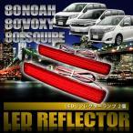 品番LY027 ZRR80/85 ノア G/X/XC Package ハイブリッド可 H26.4〜 専用設計 LEDリフレクター 合計48発 スモール ブレーキ連動