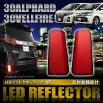 AGH/GGH/AGH30 アルファード 専用設計 LEDリフレクター スモール ブレーキ連動 LY029