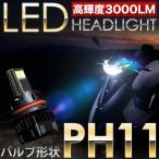 ホンダ ライブディオ ZX/SP/ST ('96.12〜) Dio スクーター用LEDヘッドライト 30W 3000ルーメン PH11 T15H 1個 直流・交流両対応 AC&DC9-18V