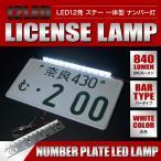 LED ステー 一体型 ナンバー灯 バータイプ ライセンス灯 840ルーメン ホワイト