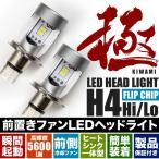 DC/DD51系 キャリイトラック 極 LEDライト H4 Hi/Lo 12V車用 40W 2800LM 6000K (キャリー)