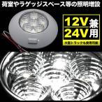 車用 丸型増設LEDライト 12V 24V兼用 ON/OFF/ドア連動スイッチ 照明 荷室 庫内灯 大型車 トラック 作業灯 ルームランプ