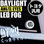 ZRR/ZWR80系 ヴォクシー デイライト LED ファイバー イカリング フォグランプ ホワイト発光 トヨタ汎用 エンジェルアイ