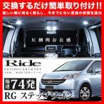 RG1/2/3/4 ステップワゴン LEDルームランプ 74発