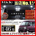あすつく対応 車種別設計 簡単取付 ルームライト 車内灯 室内灯