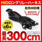 【当社限定】 MG33S モコ 社外HID 純正フォグ用 3mロングリレーハーネス 【H8用】