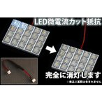 L575S/L585Sムーブコンテカスタム LEDルームランプ微点灯カット抵抗リレー