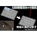 MH3/4バモスホビオ LEDルームランプ微点灯カット抵抗リレー