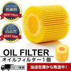 オイルフィルター オイルエレメント AWS210/211 クラウンアスリート/クラウンロイヤル 2ARFSE 純正品番:04152-31090 品番:OILF07 単品