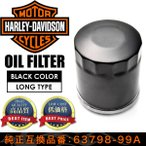 ハーレー オイルフィルター ブラック ロング 品番OILF30 単品 63798-99A 63731-99A ツインカム エボ スポーツスター ミルウォーキー
