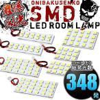 200系 ハイエース4型 スーパーGL標準 LEDルームランプ 鬼爆閃光 7点セット総発光数348発