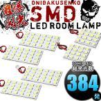 100系 ランドクルーザー(ランクル) LEDルームランプ 鬼爆閃光 6点セット総発光数384発