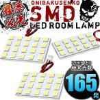 E26 NV350キャラバン DX LEDルームランプ 鬼爆閃光 3点セット総発光数165発