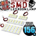 GZ11 キューブキュービック LEDルームランプ 鬼爆閃光 4点セット総発光数156発
