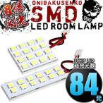 総発光数84発 鬼爆閃光 LEDルームランプ S320/330系 アトレーワゴン [H17.5〜H19.8] 2点セット