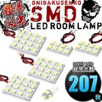 LA100/110S ムーヴカスタム後期(ムーブ) LEDルームランプ 鬼爆閃光 6点セット総発光数207発