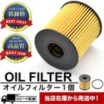 オイルフィルター オイルエレメント 単品 ミニ 3ドアハッチバック R56 2006.11- 純正互換品 MINI